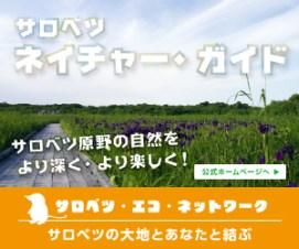 NPO Sarobetsu Eco Network